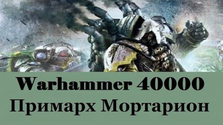 Warhammer 40000 Примарх Мортарион