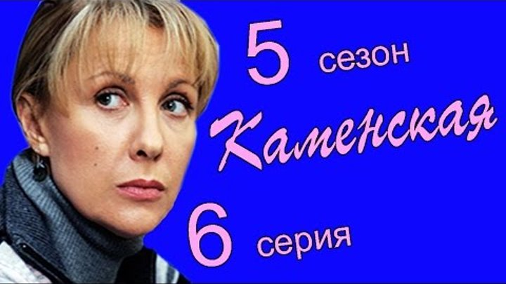 Каменская 5 сезон 6 серия (Имя потерпевшего - никто 2 часть)