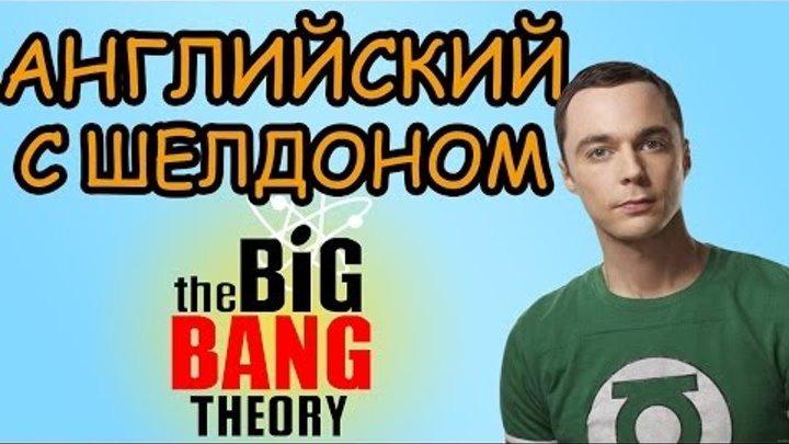 АНГЛИЙСКИЙ ПО СЕРИАЛАМ - The Big BANG Theory / ШЕЛДОН И TBBT S05E21 / Школа Джобса