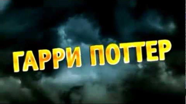 Реклама Гарри Поттера на ТНТ (Я свободен)