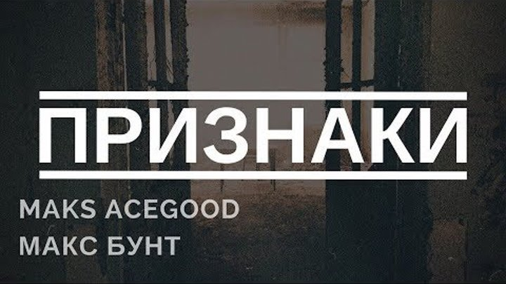 Maks AceGood & Макс Бунт - Признаки.