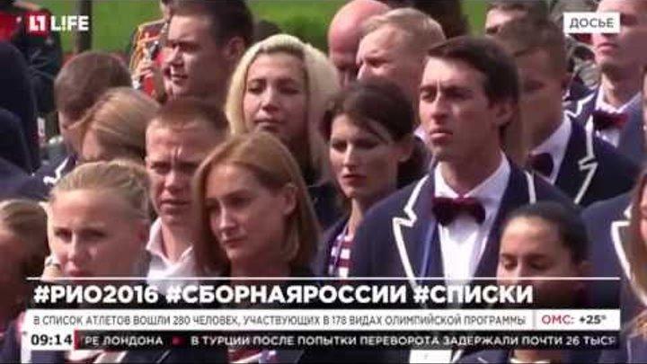 На сайте Олимпиады-2016 опубликован состав сборной России