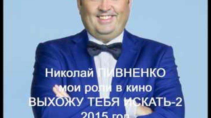 01 - МОЕ КИНО - Выхожу тебя искать 2 - 2015