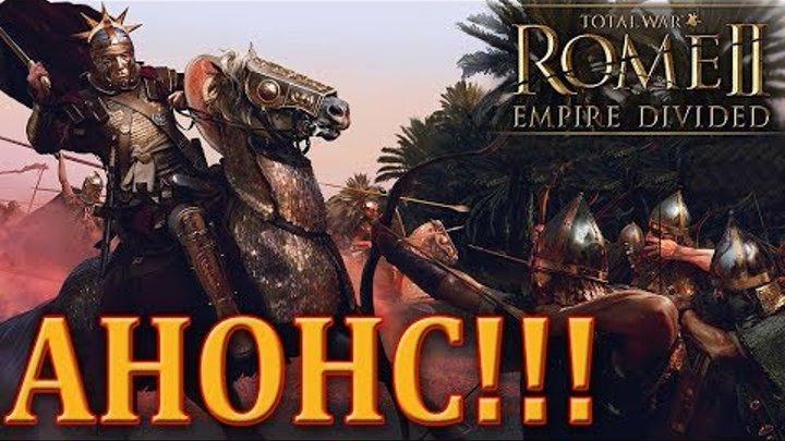 АНОНС нового DLC к Total War ROME 2 - Empire Divided