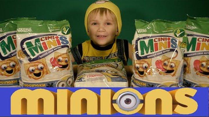 Миньоны НОВИНКА 2015 Акция от Nestle Cereal MINIONS