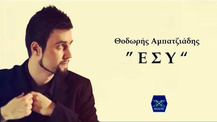 Esi - Thodoris Ampatziadis ►X◄ 2014