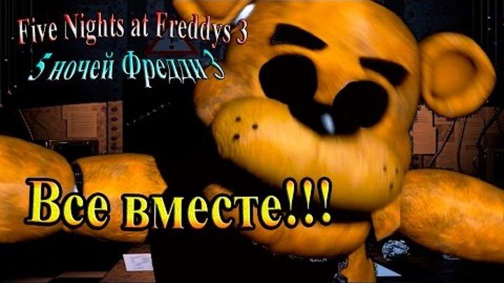 FiveNightsatFreddys 3 ( 5 ночей фредди 3) - часть 1 - Все вместе!!!