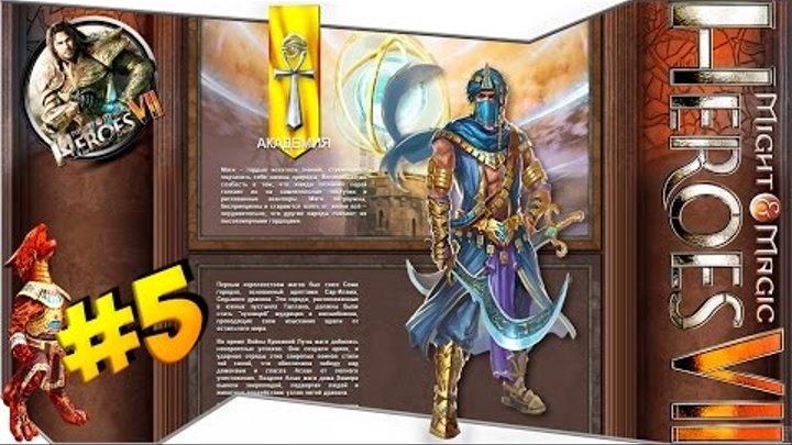 Герои магии и меча 7 - Прохождение кампании за Танис #5