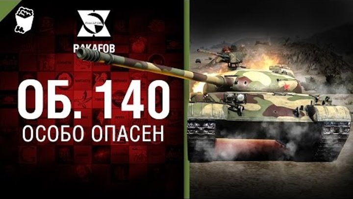 Объект 140 - Особо опасен №29 - от RAKAFOB [World of Tanks]