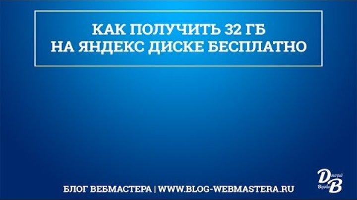 Как бесплатно получить 32 Гб от Яндекс Диска
