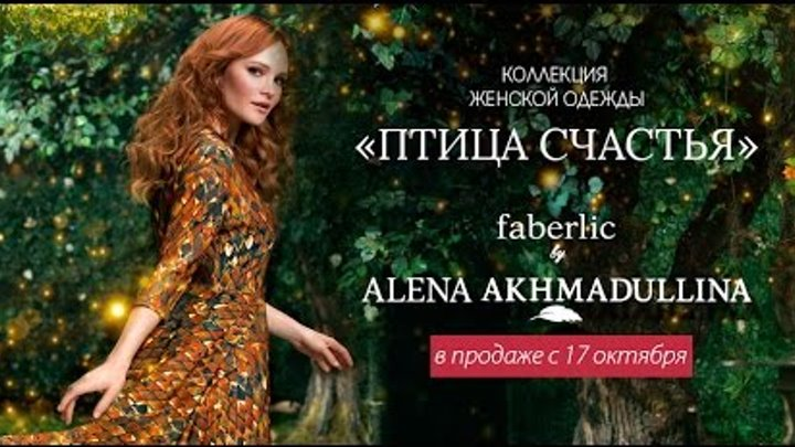 Faberlic by Alena Akhmadullina: капсульная коллекция российского дизайнера «Птица счастья».