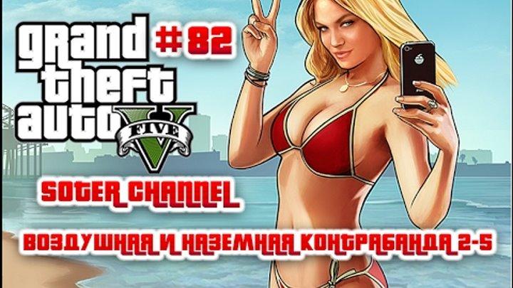 GTA 5 Прохождение #82 (GRAND THEFT AUTO 5). ВОЗДУШНАЯ И НАЗЕМНАЯ КОНТРАБАНДА 2-5 [Soter channel]