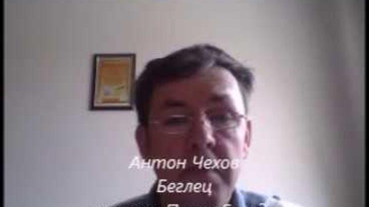 Антон Чехов Беглец читает Павел Беседин