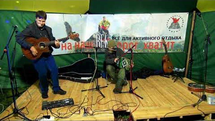 """Фестиваль авторской песни """"Листопад"""" 2 я сцена часть 4"""