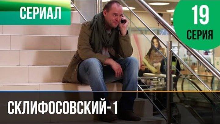 Склифосовский 1 сезон 19 серия - Склиф - Мелодрама | Фильмы и сериалы - Русские мелодрамы