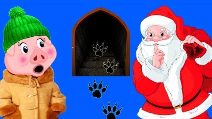 Хрюша Пеппа. Пепа и Страшная Тайна Деда Мороза!!! #1 серия Свинка мультик новые серии Новый Год 2017
