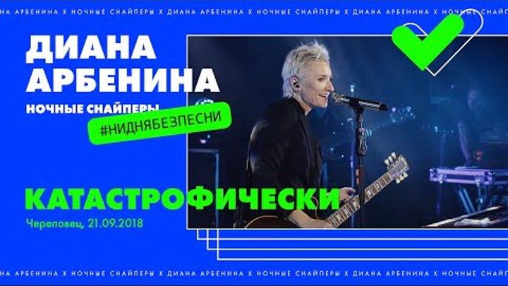 Диана Арбенина & Ночные Снайперы - Катастрофически... (Череповец 21.09.2018)