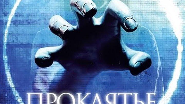 Фильм ужасов «Проклятье 3D» Смотреть русский трейлер