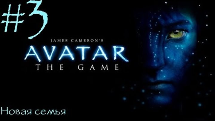 James Cameron's Avatar: The Game - Новая семья - 3 серия