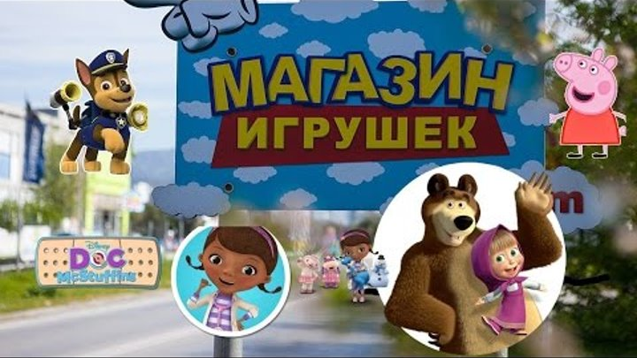 VLOG поход в детский магазин игрушки шопинг Shopping children's toys store Peppa Pig Lalaloopsy Evi