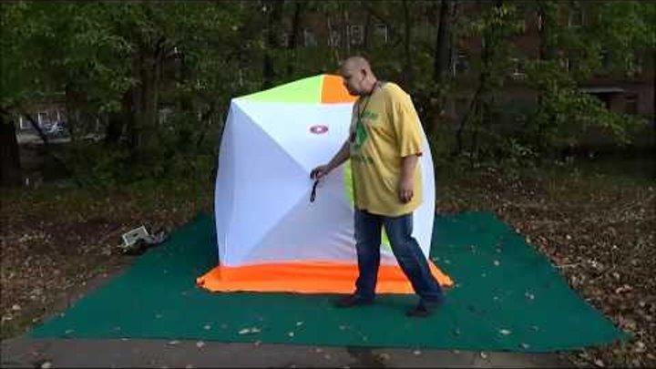 зимняя палатка Медведь Куб 2 трехслойная