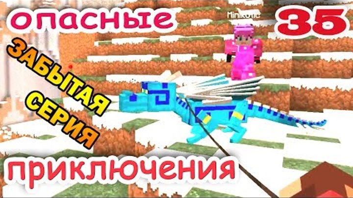 ч.35 Minecraft Опасные приключения - Выгуливаем дракона (Забытая серия)
