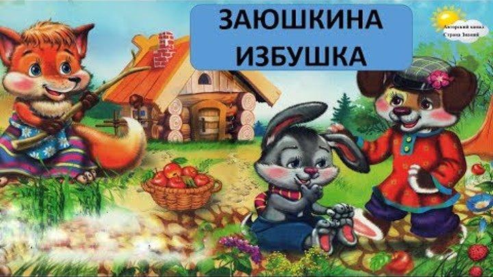 Заюшкина избушка. Аудиосказка для детей с иллюстрациями. Русская народная сказка.