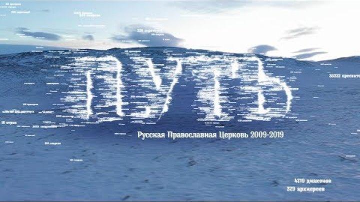 Путь. Русская Православная Церковь 2009-2019 гг.