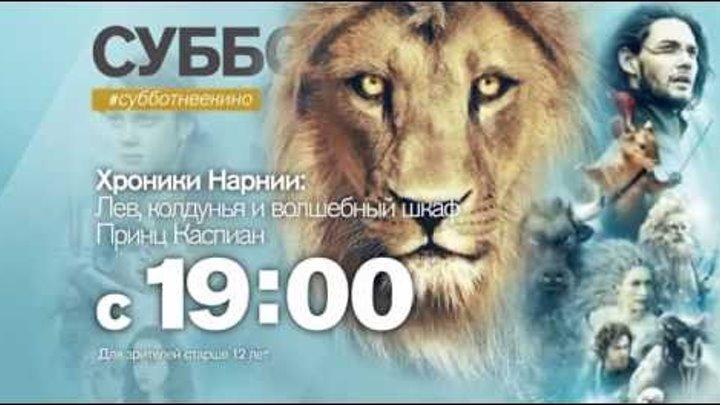 """Хроники Нарнии"" 2 фильма подряд в субботу 17 сентября с 19:00 на РЕН ТВ"