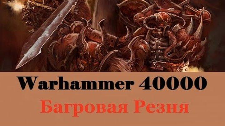 Warhammer 40000 Багровая Резня
