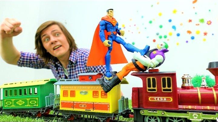 #Супергерои: Супермен спасает поезд от Джокера! Мультики для мальчиков