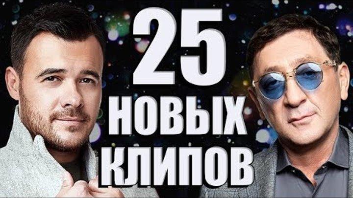25 Новых Клипов ФЕВРАЛЬ 2019