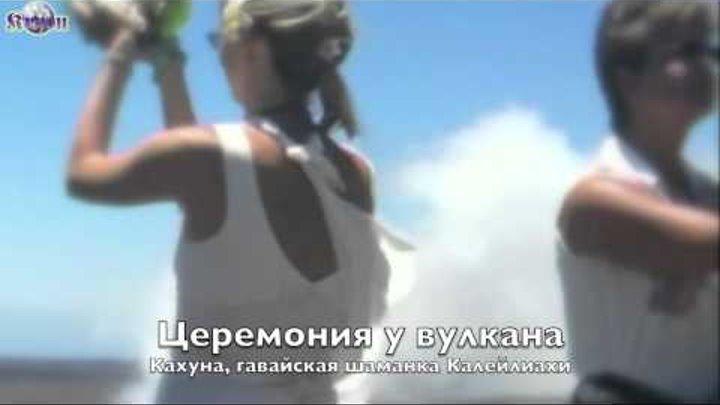 КРАЙОН НА ГАВАЙЯХ 2010 Г.