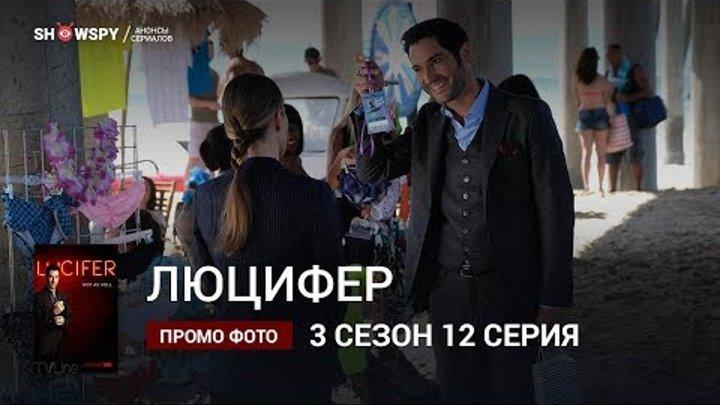 Люцифер 3 сезон 12 серия промо фото