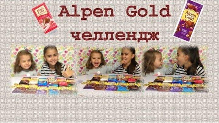 Альпен Гольд Челлендж от Miss Rima . Alpen Gold Challenge