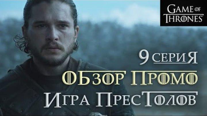 """Игра престолов: 9 серия 6 сезон - обзор промо """"Битва Бастардов"""""""