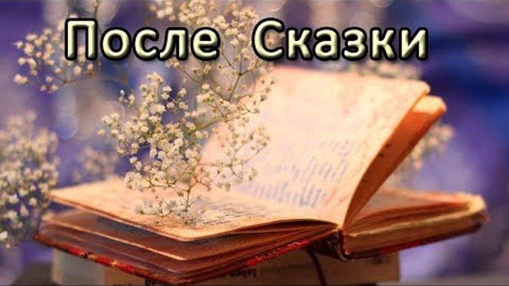 После Сказки - читает Игорь Ященко (стихи Мальвина Матрасова)