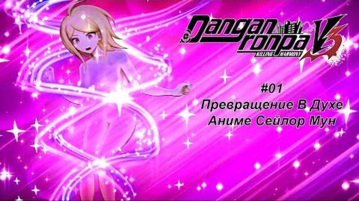 Danganronpa V3: Killing Harmony #01 [Превращение В Духе Аниме Сейлор Мун]