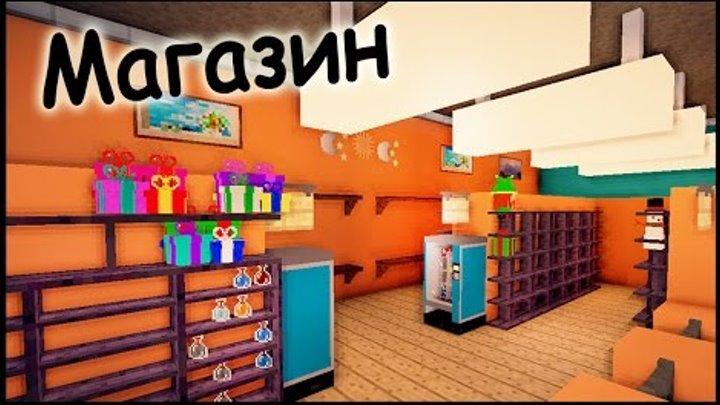 Магазин в майнкрафт - Часть 1 - Серия 14.2 - Minecraft - Строительный креатив 2