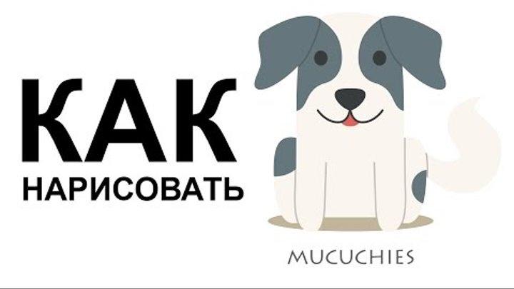 Картинки собака. КАК легко карандашом РИСОВАТЬ СОБАКУ