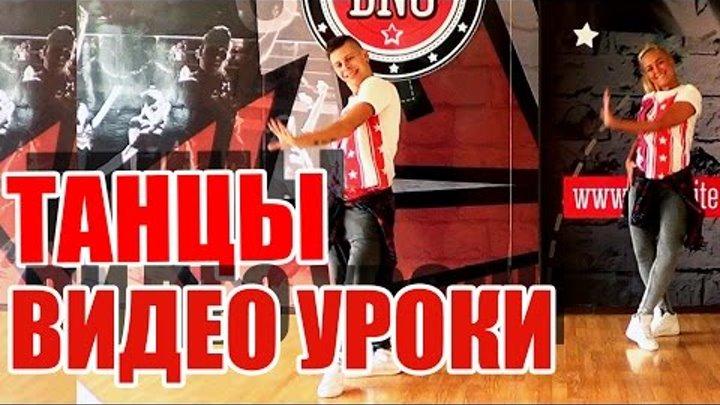ЗУМБА ФИТНЕС - ВИДЕО УРОКИ - ZUMBA - El Tiki - DanceFit
