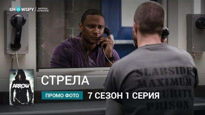 Стрела 7 сезон 1 серия промо фото