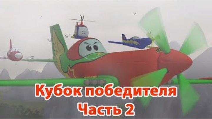 Мультфильмы - Будни аэропорта 2 - Кубок победителя: Гиблое место - Серия 77