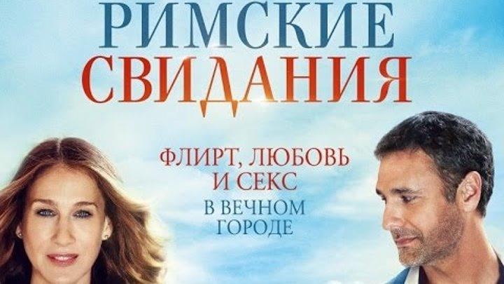«Римские свидания» — фильм в СИНЕМА ПАРК