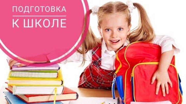 Как подготовить ребенка к школе с продуктами НСП.