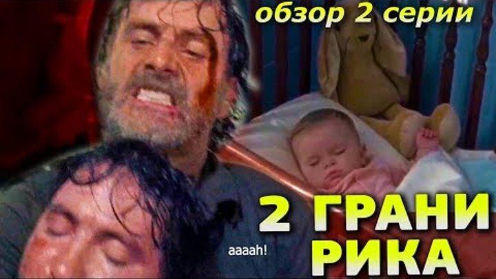 Ходячие мертвецы 8 сезон 2 серия - 2 ГРАНИ РИКА | Обзор