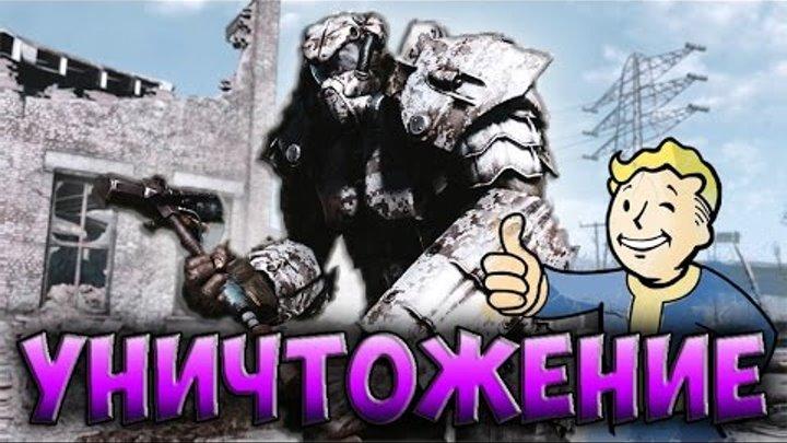 """Что будет если уничтожить всех рейдеров в Nuka world """"Fallout 4"""" сезон охоты"""