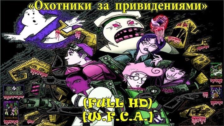 Настоящие охотники за привидениями (FullHD) - 3 сезон, 53 серия. [W.F.C.A.]