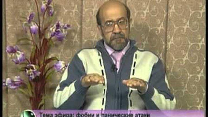 Фобии и панические атаки! www elmanosmanov narod ru