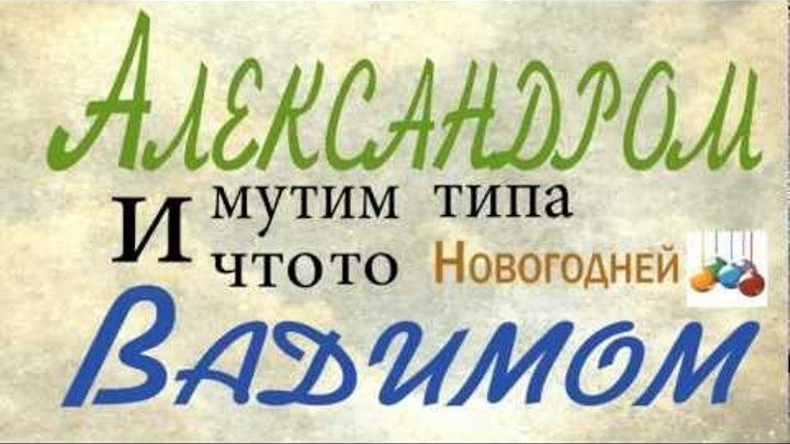 Южный - Эс дэ - Вадим - Новогодняя (2012)
